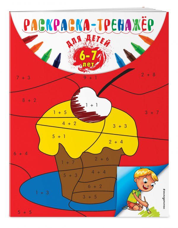 Раскраска-тренажер: для детей 6-7 лет (ПР) Волох А.В.