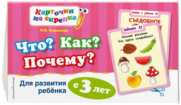 Что? Как? Почему? Для развития ребенка с 3 лет (ПР) Королева О.В.