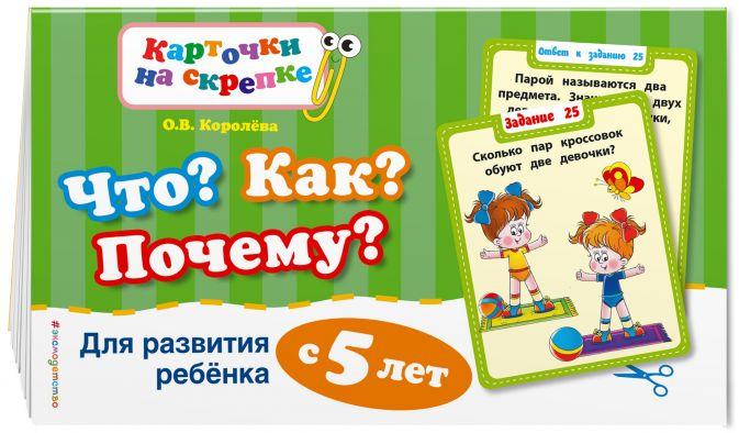 О.В. Королёва - Что? Как? Почему? Для развития ребенка с 5 лет обложка книги