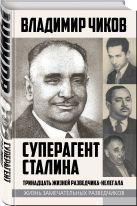 Владимир Чиков - Суперагент Сталина. Тринадцать жизней разведчика-нелегала' обложка книги