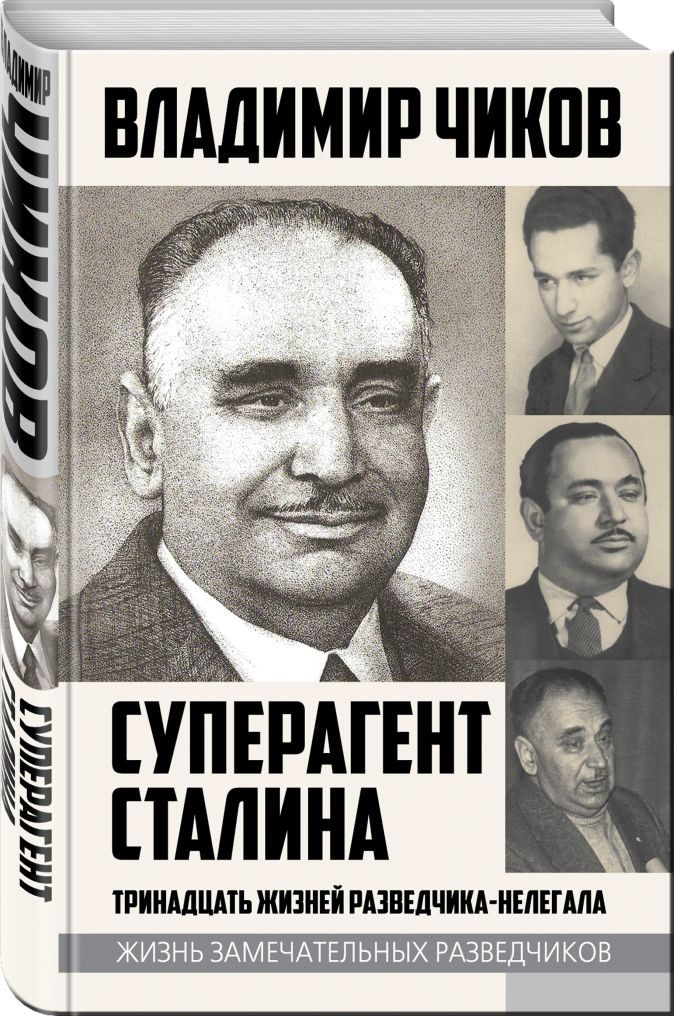 Владимир Чиков - Суперагент Сталина. Тринадцать жизней разведчика-нелегала обложка книги