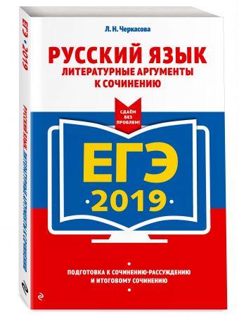 ЕГЭ-2019. Русский язык. Литературные аргументы к сочинению Л. Н. Черкасова