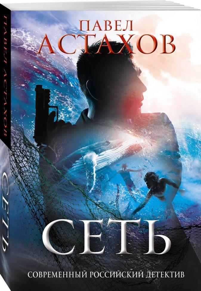 Астахов Павел - Сеть обложка книги