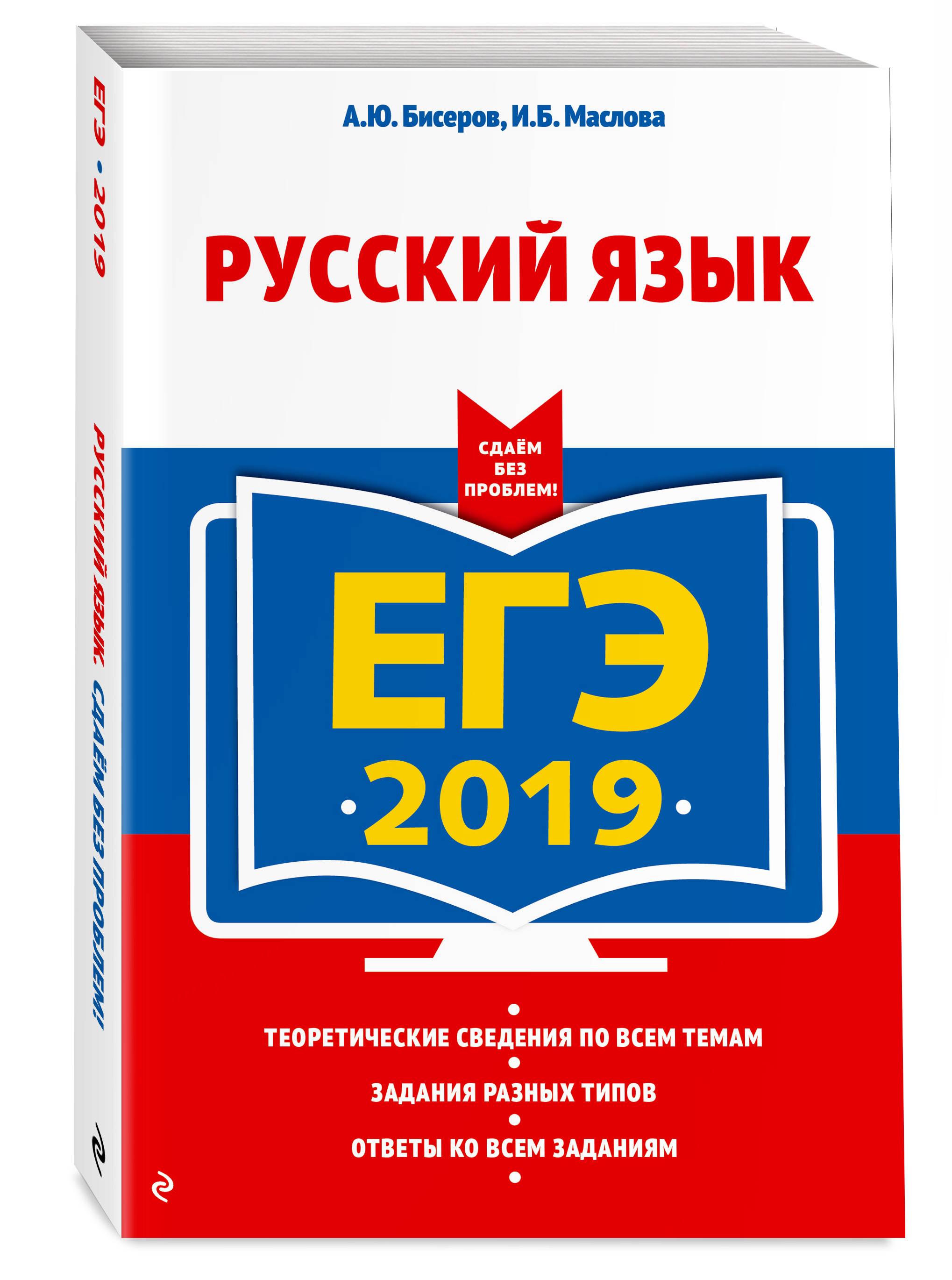 А. Ю. Бисеров, И. Б. Маслова ЕГЭ-2019. Русский язык капли от клещей для собак какие лучше отзывы
