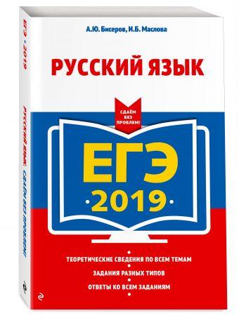 ЕГЭ-2019. Русский язык А. Ю. Бисеров, И. Б. Маслова