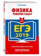 Колесников В.А. - ЕГЭ-2019. Физика. Решение задач' обложка книги