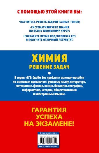 ЕГЭ-2019. Химия. Решение задач А. Э. Антошин