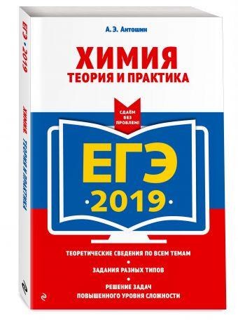 ЕГЭ-2019. Химия. Теория и практика А. Э. Антошин