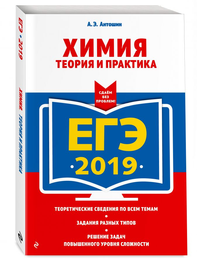 А. Э. Антошин - ЕГЭ-2019. Химия. Теория и практика обложка книги