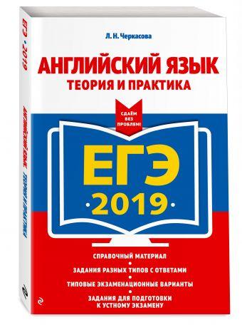 ЕГЭ-2019. Английский язык. Теория и практика Л. Н. Черкасова