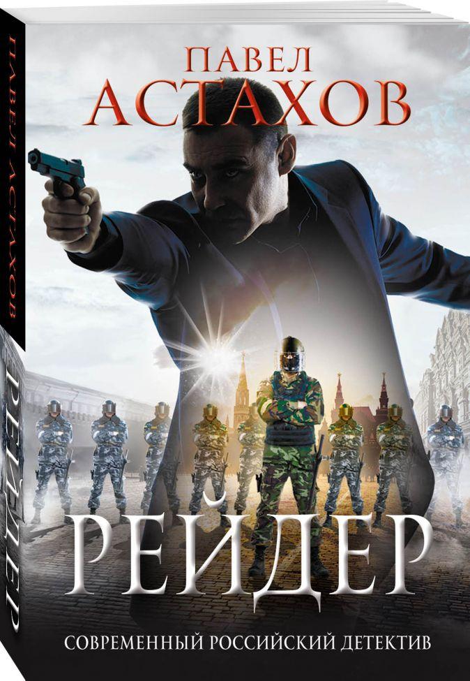 Астахов Павел - Рейдер обложка книги