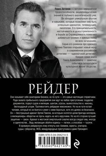 Рейдер Астахов Павел