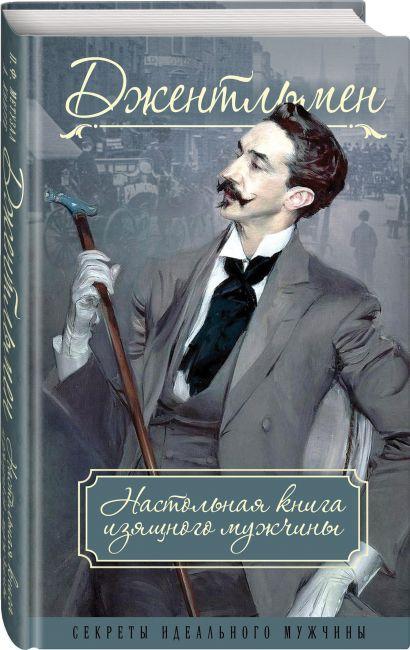 Джентльмен. Настольная книга изящного мужчины - фото 1