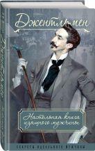 Метузал П.Ф., Книгге А. - Джентльмен. Настольная книга изящного мужчины' обложка книги