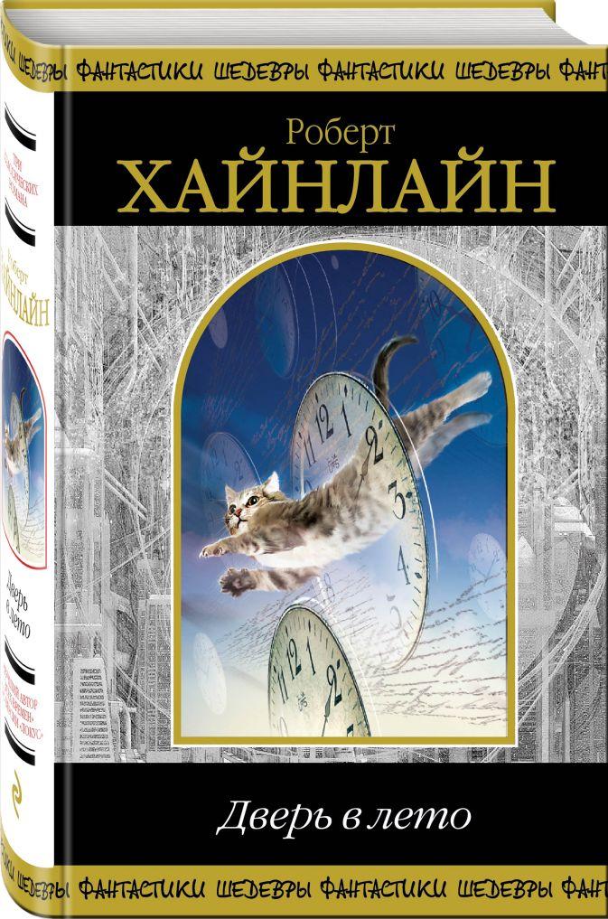 Роберт Хайнлайн - Дверь в лето обложка книги