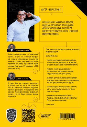 Генератор клиентов. Первая в мире книга-тренинг по АВТОВОРОНКАМ продаж Кир Уланов