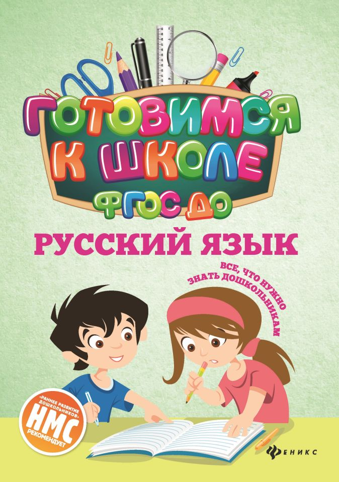 Кадомцева Н. - Русский язык (ФГОС ДО) обложка книги