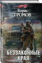 Громов Б.Н. - Беззаконные края' обложка книги
