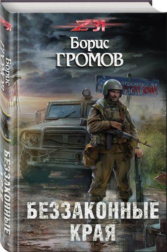 Борис Громов - Беззаконные края обложка книги