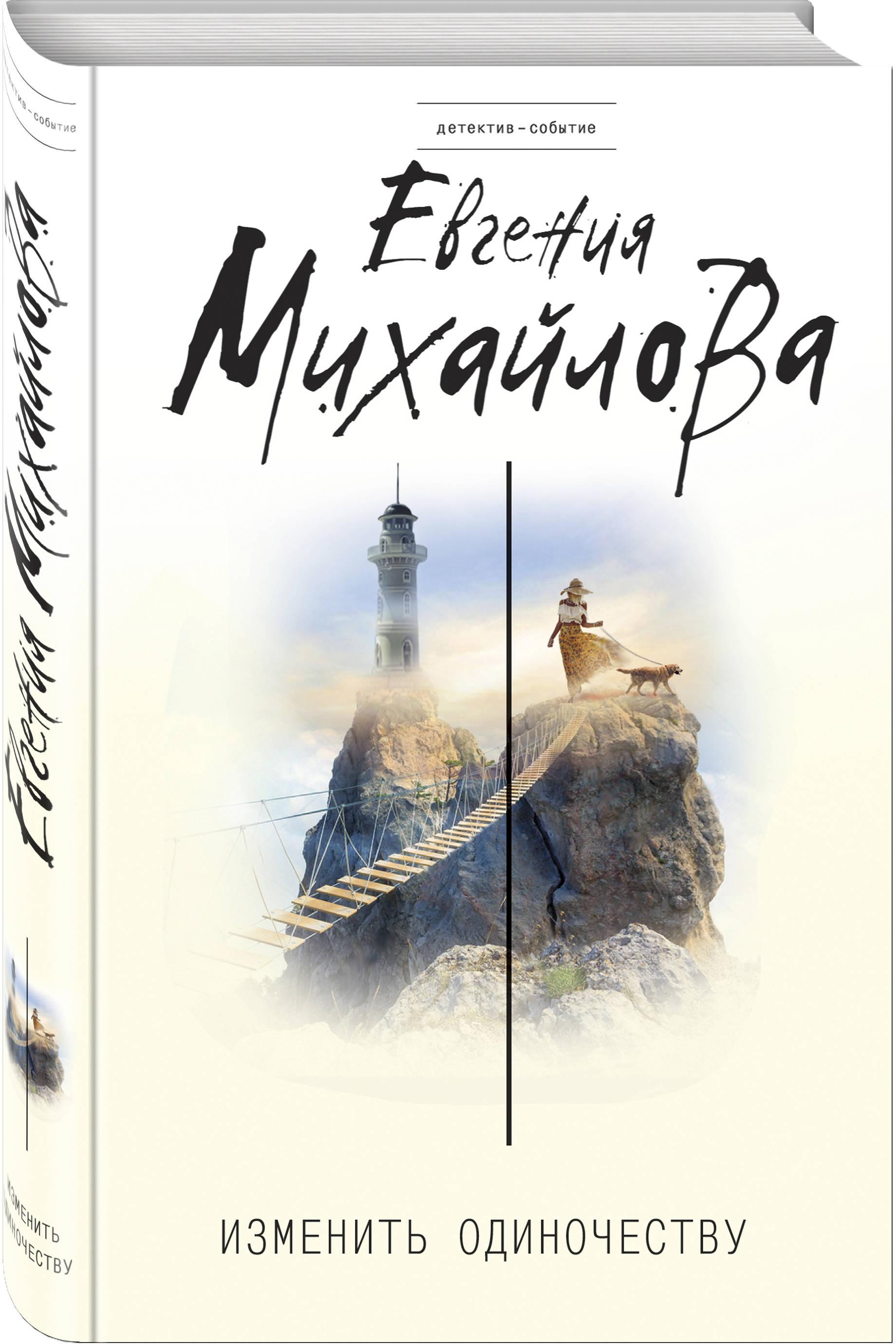 Михайлова Е. Изменить одиночеству ISBN: 978-5-04-095979-2