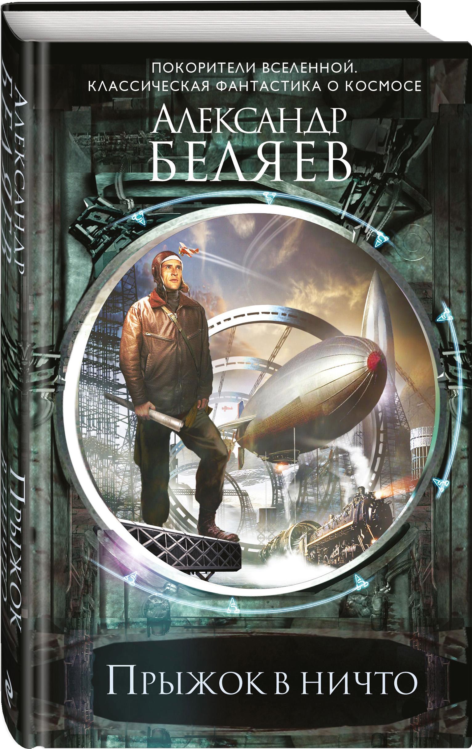 Александр Беляев Прыжок в ничто мировая революция 2 0