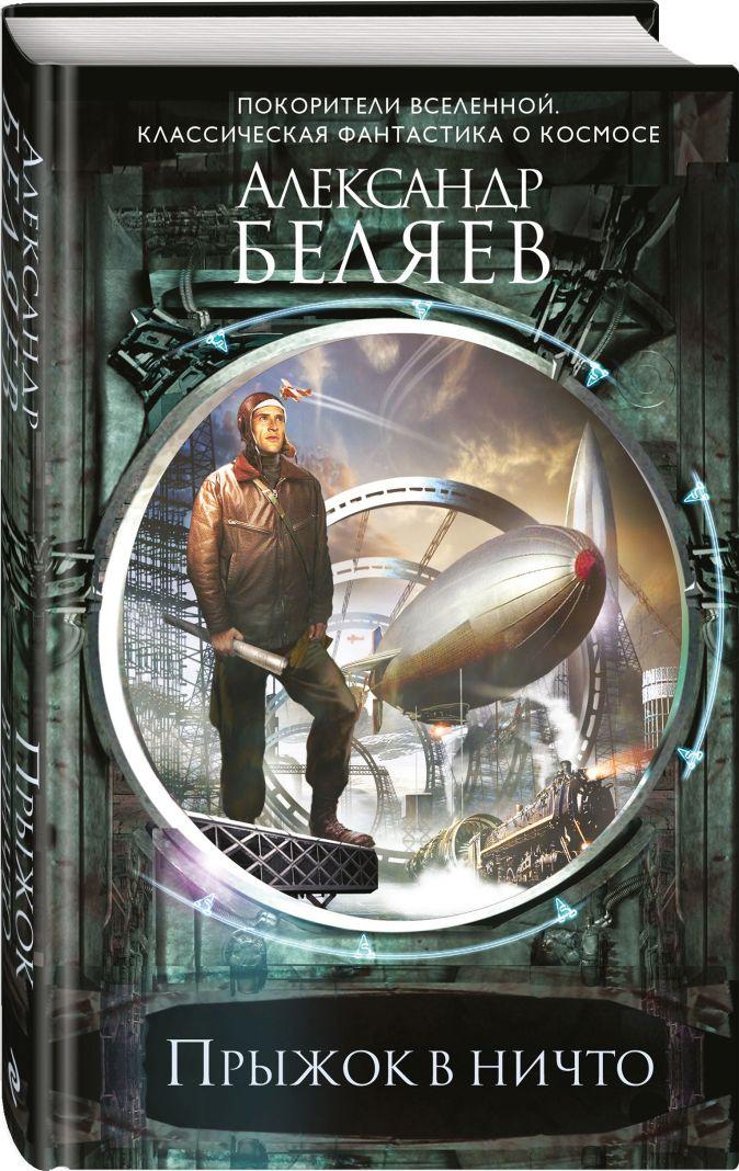 Александр Беляев - Прыжок в ничто обложка книги