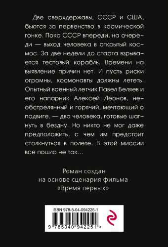 Время первых Валерий Рощин