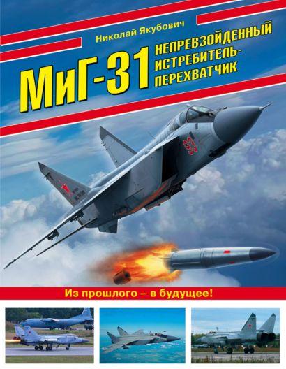 МиГ-31. Непревзойденный истребитель-перехватчик - фото 1