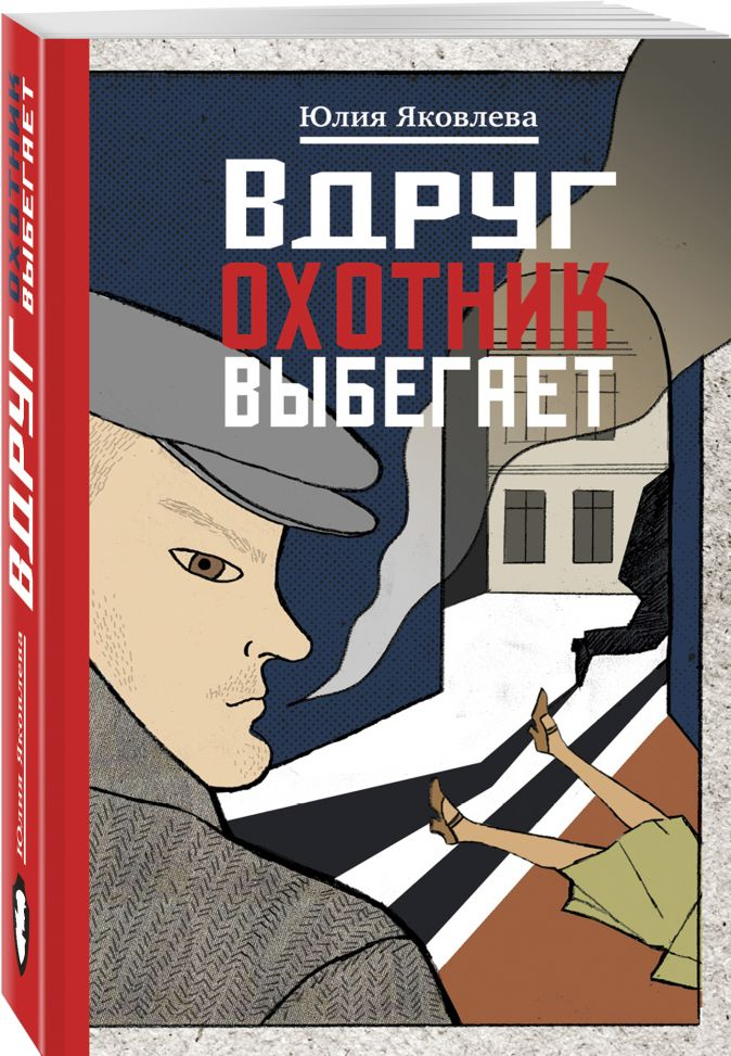 Юлия Яковлева - Вдруг охотник выбегает обложка книги