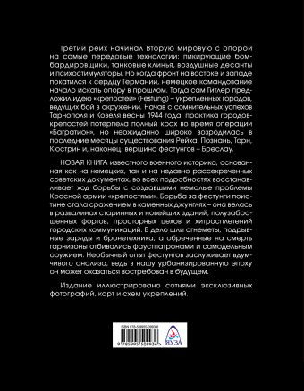 Города-крепости Третьего рейха: Битва за фестунги Алексей Исаев
