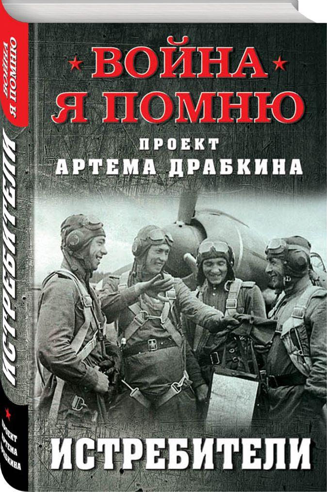 Драбкин А.В., сост. - Истребители обложка книги