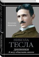 Никола Тесла - Дневники. Я могу объяснить многое' обложка книги