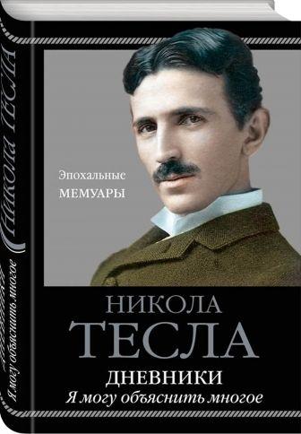 Никола Тесла - Дневники. Я могу объяснить многое обложка книги