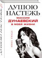 Нина Спада - Душою настежь. Максим Дунаевский в моей жизни' обложка книги