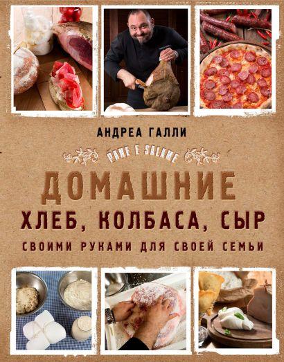 Домашние хлеб, колбаса, сыр своими руками для своей семьи. Pane e salame - фото 1