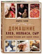 Домашние хлеб, колбаса, сыр своими руками для своей семьи. Pane e salame