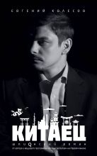 Евгений Колесов - Китаец' обложка книги