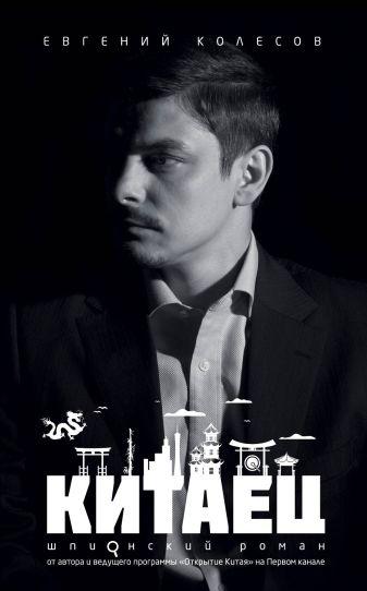 Евгений Колесов - Китаец обложка книги