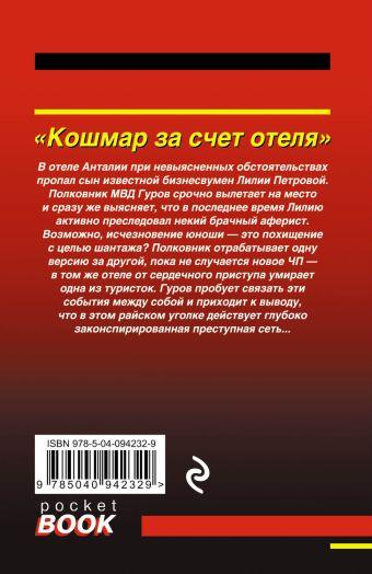 Кошмар за счет отеля Николай Леонов, Алексей Макеев