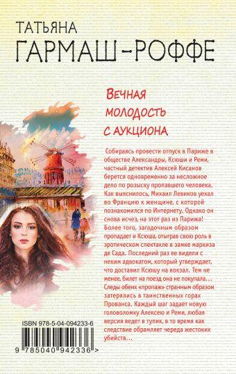 Вечная молодость с аукциона Татьяна Гармаш-Роффе