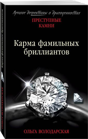 Карма фамильных бриллиантов Ольга Володарская