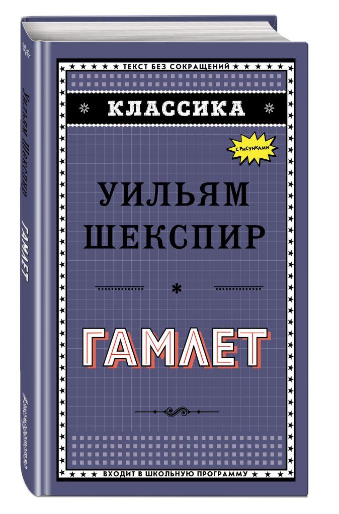 Уильям Шекспир - Гамлет обложка книги