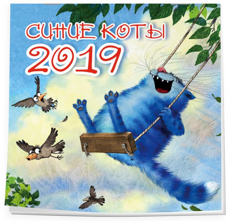 Рина Зенюк Синие коты. Календарь настенный на 2019 год сувенир магнитик магнит коты р зенюк наполеон