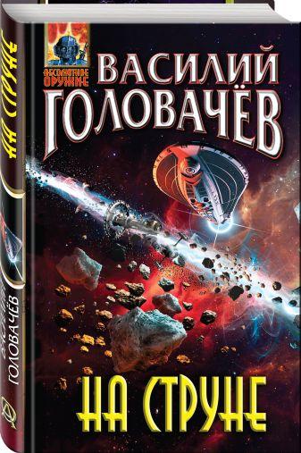 Василий Головачёв - На струне обложка книги