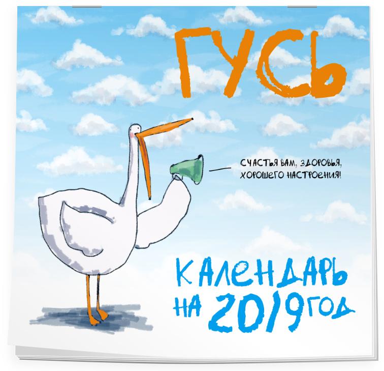 Гусь. Календарь настенный стандартный на 2019 год гусь просто блокнот король копипаста