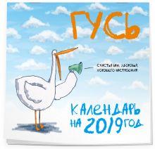 Гусь. Календарь настенный стандартный на 2019 год