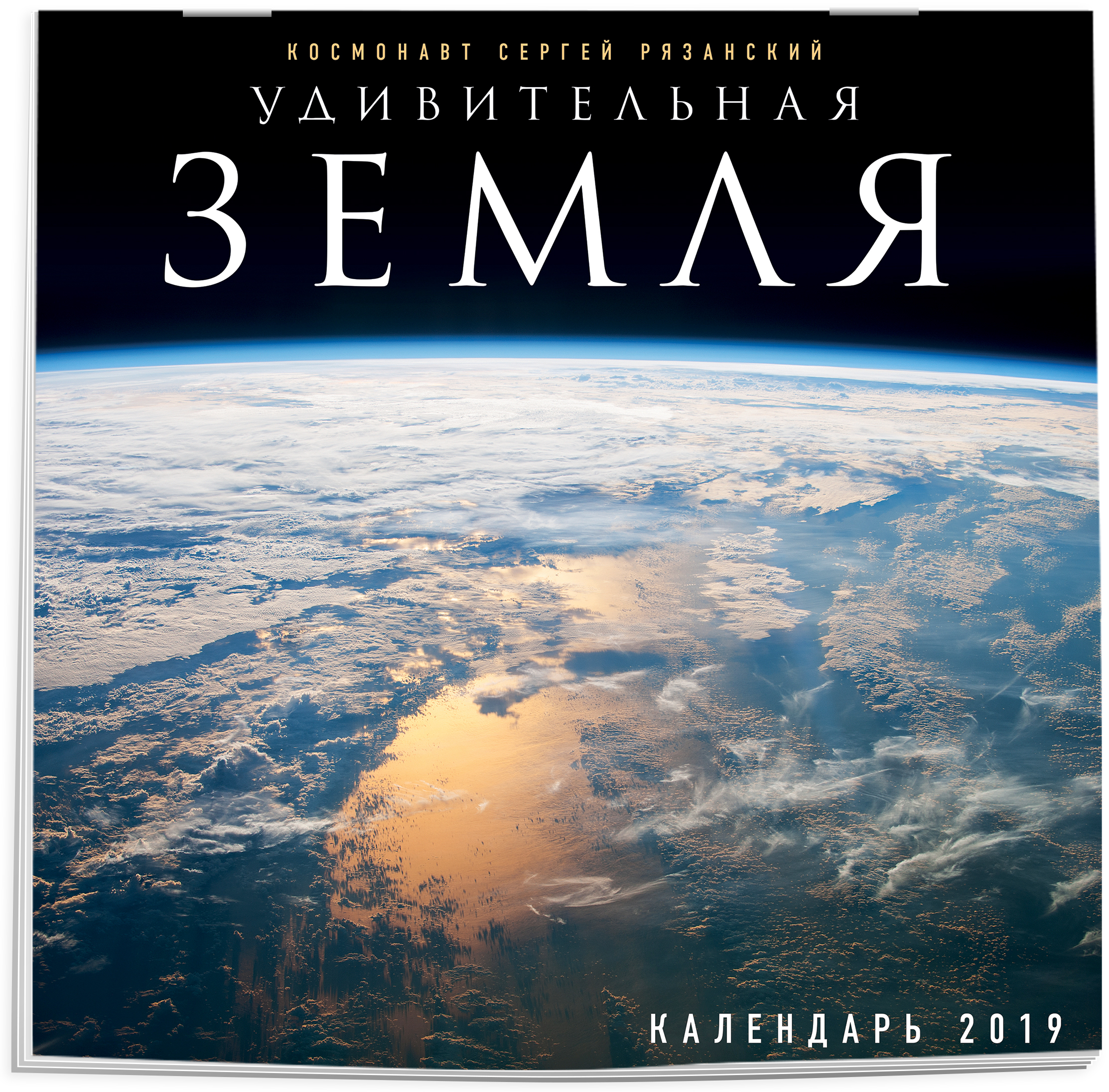 Удивительная Земля. Календарь настенный на 2019 год