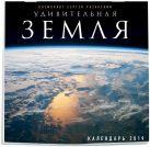 Рязанский С.Н. - Удивительная Земля. Календарь настенный на 2019 год' обложка книги