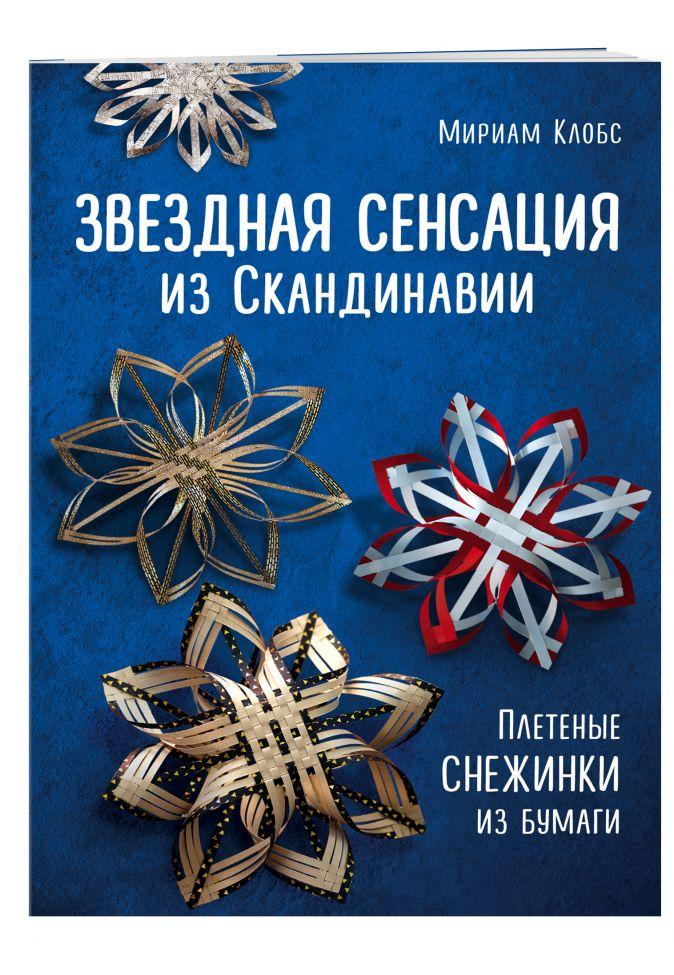 Мириам Клобс - Звездная сенсация из Скандинавии. Плетеные снежинки из бумаги обложка книги