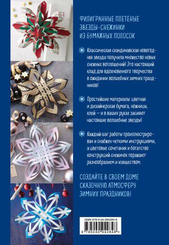 Звездная сенсация из Скандинавии. Плетеные снежинки из бумаги Мириам Клобс